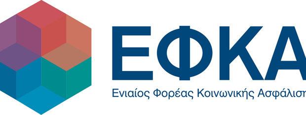 Άνοιξε η ηλεκτρονική φόρμα συνταξιοδοτικής αίτησης στον ΕΦΚΑ