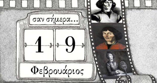 Αποτέλεσμα εικόνας για 19 ΦΕΒΡΟΥΑΡΙΟΥ