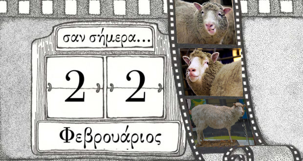 Αποτέλεσμα εικόνας για 22 ΦΕΒΡΟΥΑΡΙΟΥ