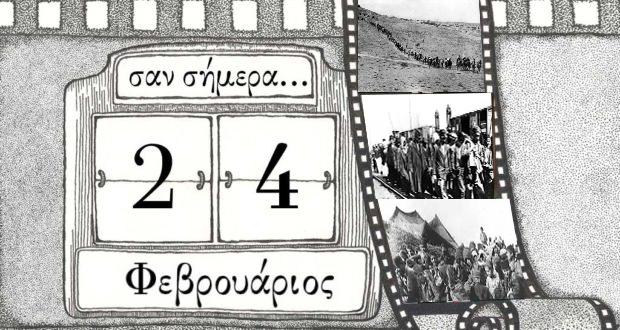 Αποτέλεσμα εικόνας για 24 ΦΕΒΡΟΥΑΡΙΟΥ