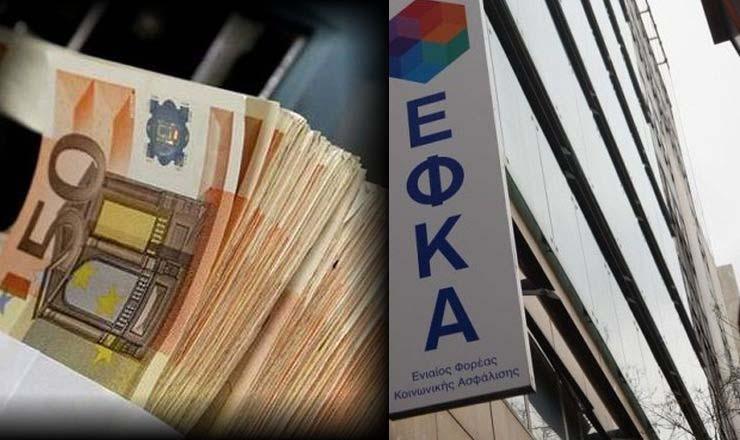 ΕΦΚΑ: Μέχρι την Τετάρτη η πληρωμή των εισφορών Απριλίου