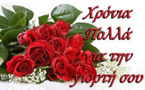 Картинки на греческом языке с днем рождения