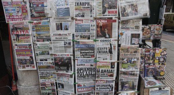 Αποτέλεσμα εικόνας για εφημεριδες