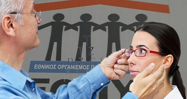 ΕΟΠΥΥ  Τι αλλάζει στη συνταγογράφηση γυαλιών - Τηλεγράφημα 9fd681852ef