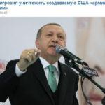 Τουρκία Νέα Ο Ερντογάν απειλεί την Αμερική για Συρία