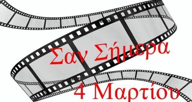 Αποτέλεσμα εικόνας για 4 Μαρτίου