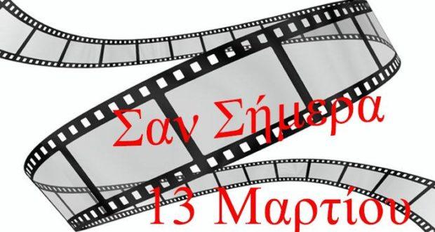 Αποτέλεσμα εικόνας για 13 Μαρτίου