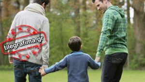 Λέω ΟΧΙ στην υιοθεσία παιδιών από ομόφυλα ζευγάρια-Το χρωστάω στα παιδιά μου