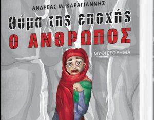 «Θύμα της Εποχής, ο Άνθρωπος» – Στο Θέατρο από Σεπτέμβριο το βιβλίο που καθήλωσε χιλιάδες αναγνώστες