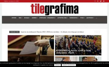 tilegrafimanews-gr-24-223-650-προβολές-σελίδας-και-4-569-466-επισκέψ