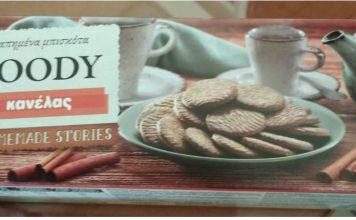 προσοχή-ο-εφετ-ανακαλεί-μπισκότα-αλλ