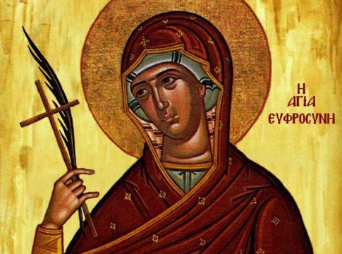 Γιορτή σήμερα 25 Σεπτεμβρίου, εορτολόγιο: Οσία Ευφροσύνη Θυγατέρα Παφνουτίου του Αιγυπτίου