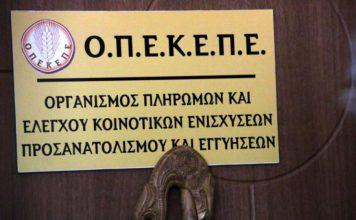 πληρωμή-203-εκατ-ευρώ-από-τον-οπεκεπε