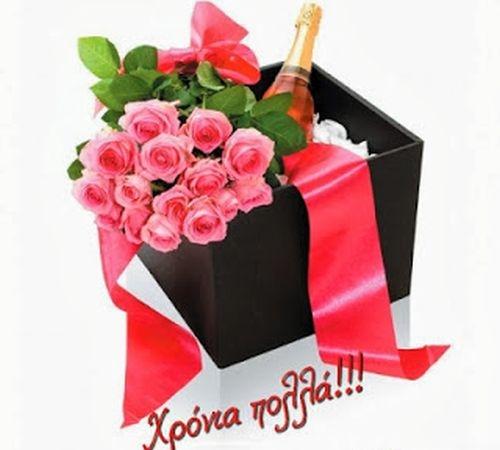 Χρόνια πολλά  Ευχές για την ονομαστική εορτή 4454e7ee523